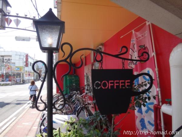 『喫茶ツヅキ』看板画像