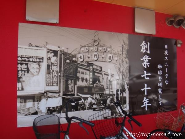 『喫茶ツヅキ』外壁にかざられていた昔の写真
