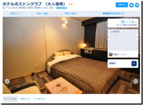予約できるラブホテル『Booking.com(ブッキングドットコム)』画像