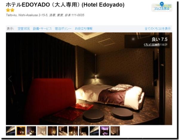 予約できるラブホテル『アゴダ(agoda)』画像