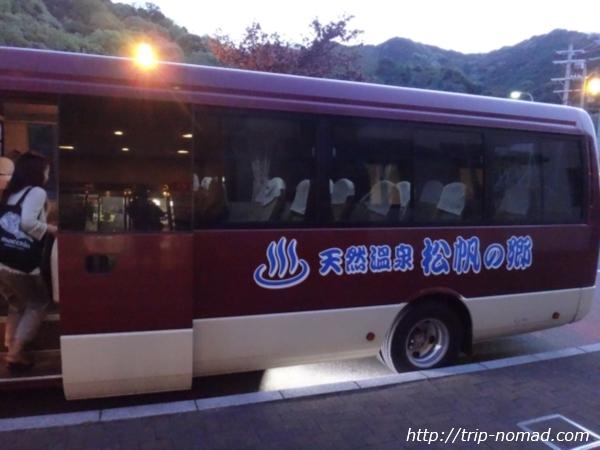 岩屋温泉『美湯松帆の郷』無料送迎バス画像