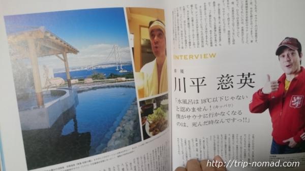 ムック本サウナー川平慈英さん記事岩屋温泉『美湯松帆の郷』部分画像