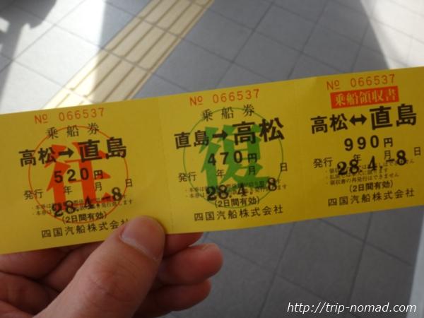 『直島』行き黄色い切符画像
