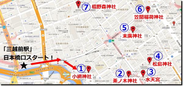 『日本橋七福神巡り』「三越前駅」「日本橋」「三越新館」方面スタートコースまわり方画像
