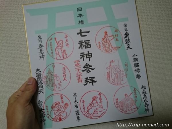 『日本橋七福神巡り』小網神社色紙画像