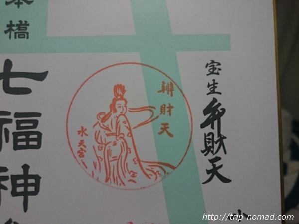 『日本橋七福神巡り』水天宮弁財天スタンプ画像