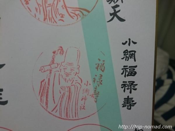 『日本橋七福神巡り』小網神社福禄寿スタンプ画像