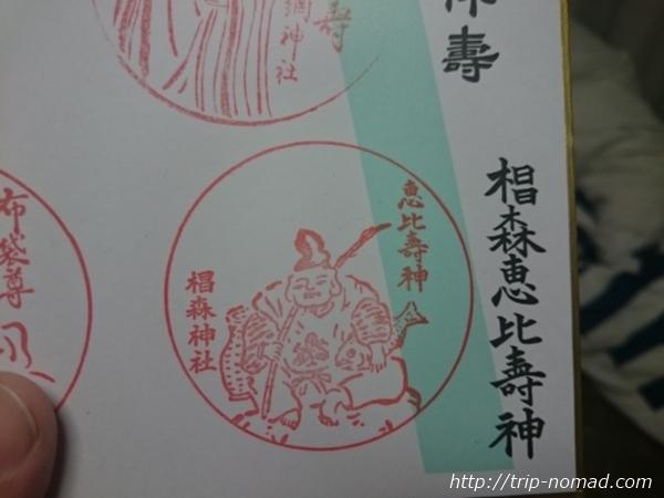 『日本橋七福神巡り』椙野森神社恵比寿神スタンプ画像