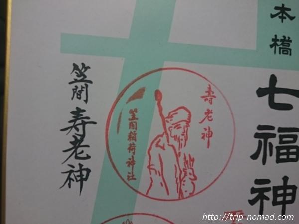 『日本橋七福神巡り』笠間稲荷神社寿老神スタンプ画像