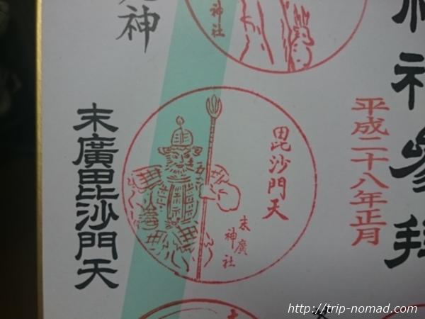 『日本橋七福神巡り』末廣神社毘沙門天スタンプ画像