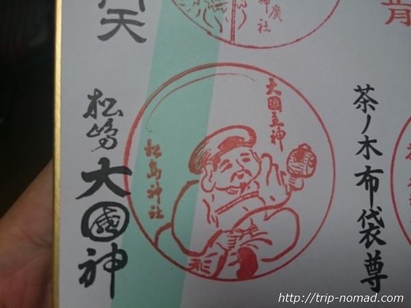 『日本橋七福神巡り』松島神社大国神スタンプ画像