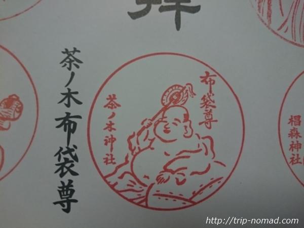 『日本橋七福神巡り』茶ノ木神社布袋尊スタンプ画像