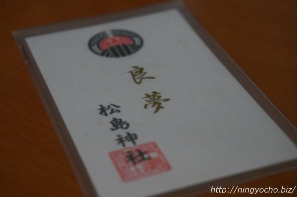 『日本橋七福神巡り』松島神社「良夢札」画像