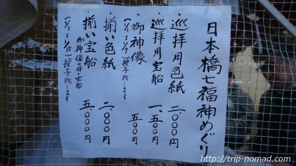 『日本橋七福神巡り』色紙や宝船などの値段が書かれた貼り紙