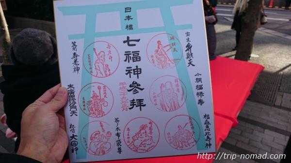 『日本橋七福神巡り』コンプリート色紙画像