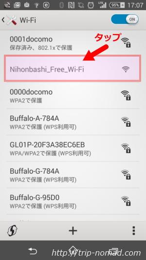『日本橋フリーWi-Fi』スマホ設定キャプチャ画像