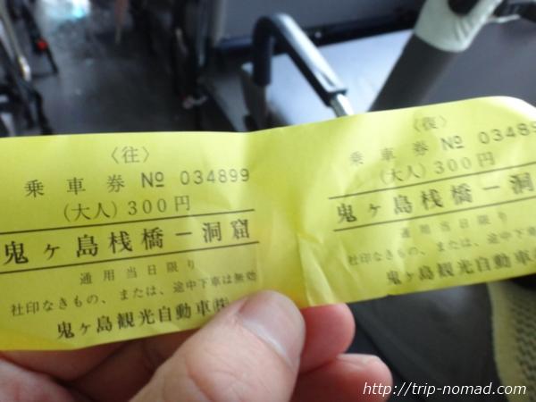 『鬼ヶ島大洞窟』バス切符画像