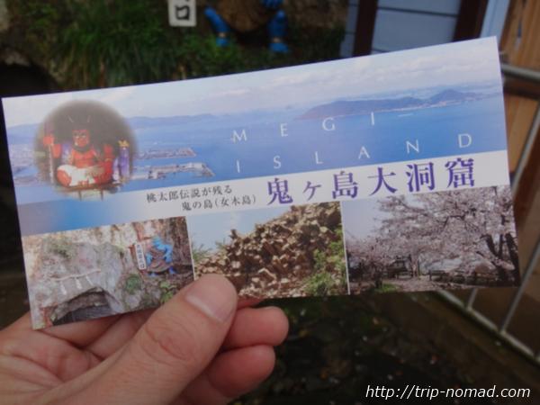 『鬼ヶ島大洞窟』チケット画像