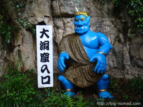 『鬼ヶ島大洞窟』入り口の鬼画像