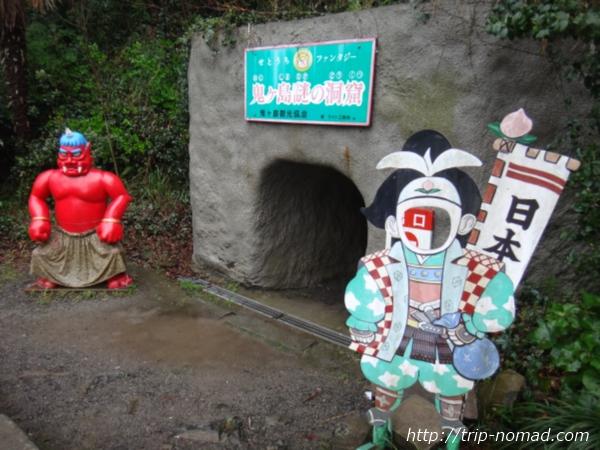 『鬼ヶ島大洞窟』出口画像