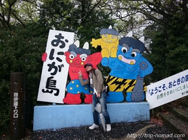 『鬼ヶ島大洞窟』入り口看板前画像