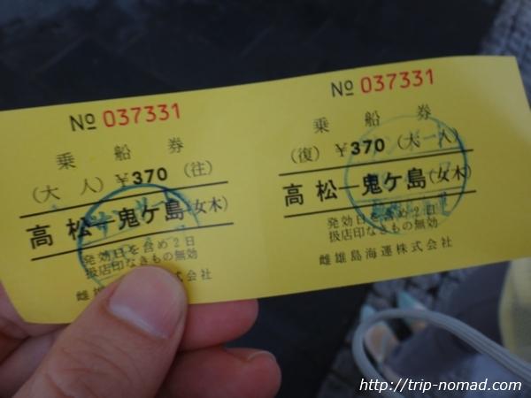 『女木島(鬼ヶ島』行き黄色い切符画像