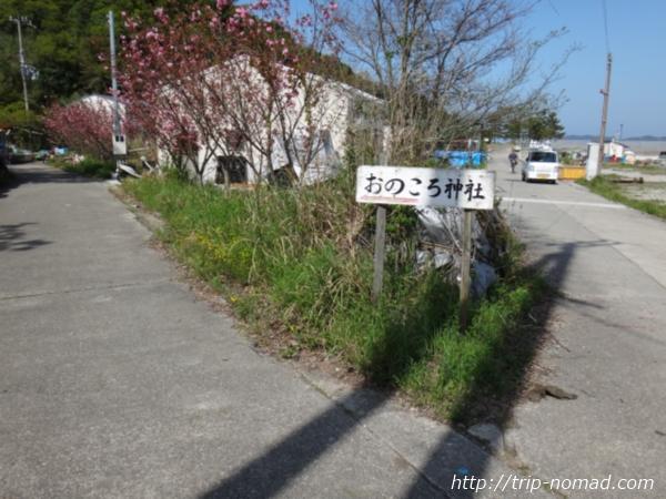沼島『おのころ神社』看板道画像