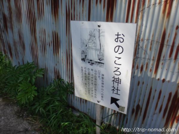 沼島『おのころ神社』入り口看板画像