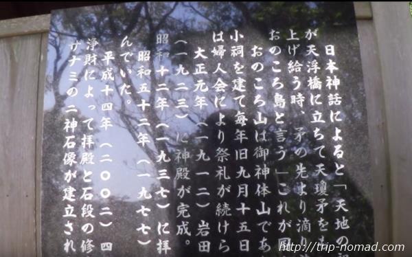 沼島『おのころ神社』石碑画像