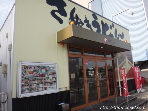 高松駅から3分で行ける讃岐うどん屋さん『めりけんや』画像