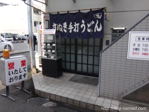 高松駅から3分で行ける讃岐うどん屋さん『一代』画像
