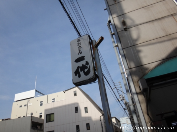 高松駅から3分で行ける讃岐うどん屋さん『一代』看板画像