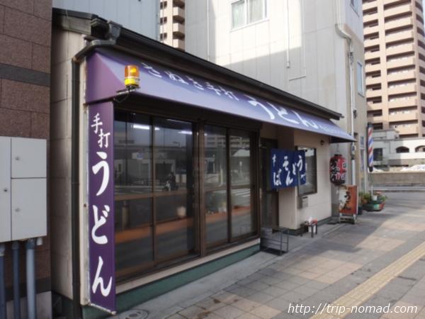 高松駅から3分で行ける讃岐うどん屋さん『味庄』画像