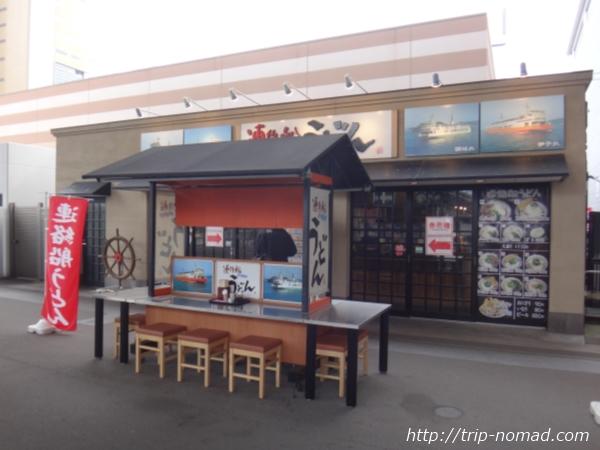 高松駅から3分で行ける讃岐うどん屋さん『連絡船うどん』画像