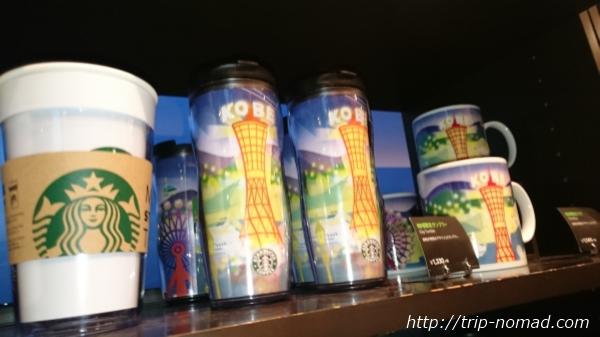 『絶景スタバ 淡路サービスエリア(下り線)店』物販コーナー・神戸タンブラー画像