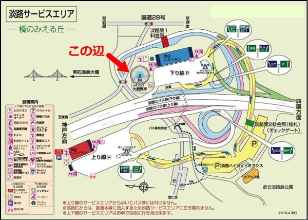 『絶景スタバ 淡路サービスエリア(下り線)店』場所地図画像