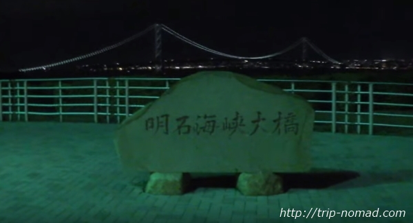『絶景スタバ 淡路サービスエリア(下り線)店』「明石海峡大橋」石碑画像