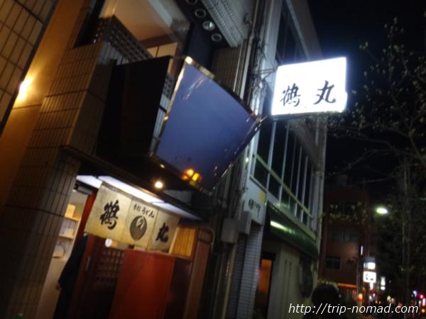 高松駅深夜のカレーうどん『手打ちうどん 鶴丸』画像
