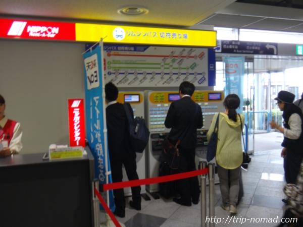 高松空港から高松駅までの行き方『リムジンバス切符売り場』画像