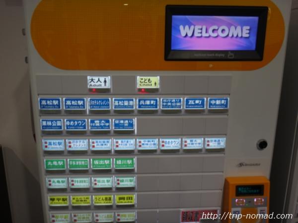 高松空港から高松駅までの行き方『リムジンバス切符売り場』券売機画像