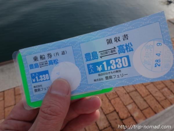 高松港から豊島(家浦)行きのチケット画像