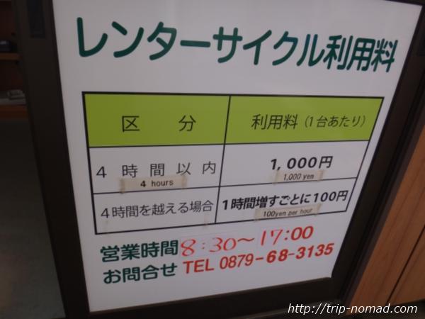 豊島レンタサイクル屋さんレンタサイクル利用料画像