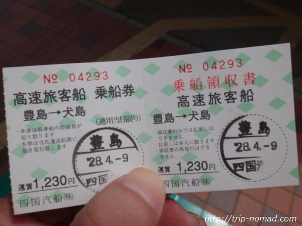 犬島行きのチケット画像