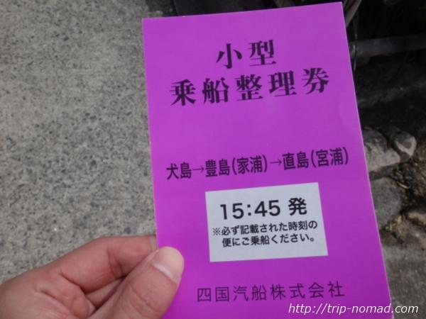 豊島行フェリー整理券画像