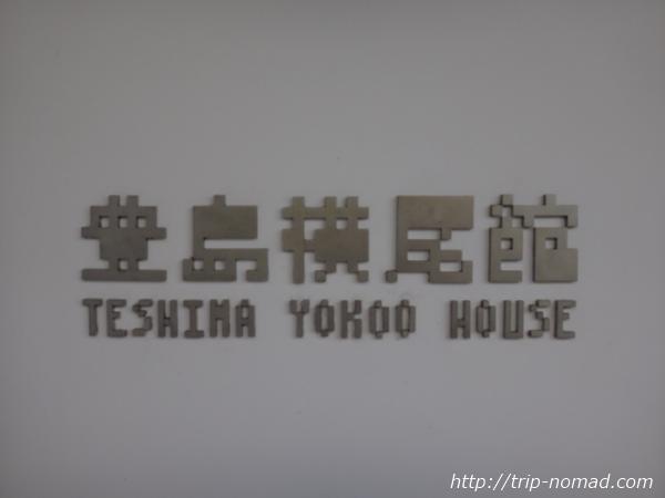「豊島横尾館」画像