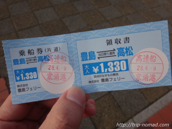 高松行切符画像