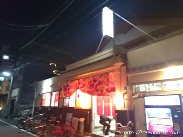 「資生堂TSUBAKI×蜷川実花」コラボイベント『TSUBAKI湯』ファザード画像