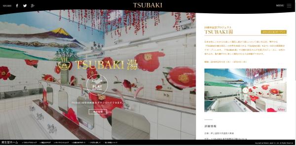 「資生堂TSUBAKI×蜷川実花」コラボイベント『TSUBAKI湯』ホームページキャプチャ画像