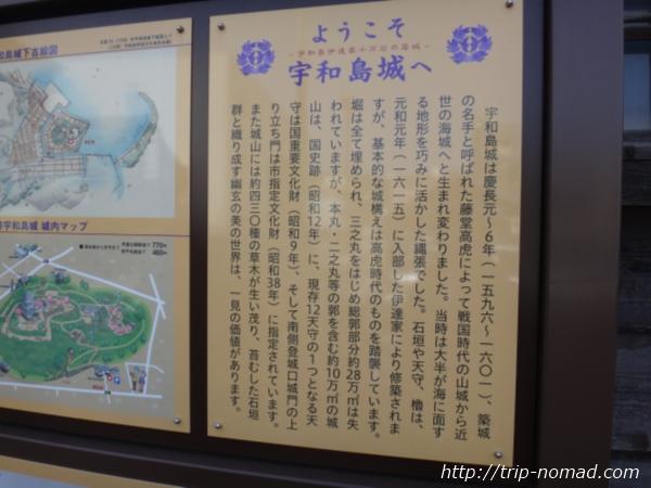 『宇和島城』案内板に書かれていた説明文画像