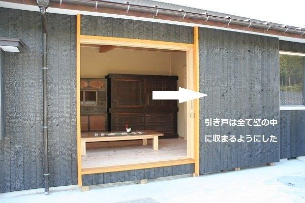 愛媛県宇和島市『古民家與那原家』リビング「引き戸」のリノベーション画像